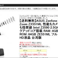 Zenfone Zoomの台湾版を楽天で発見。