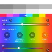 zenpad s8.0で発色がおかしいと感じたら。Splendidで調節できた!