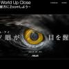 ASUSがティザーサイトをオープン!ZenFone Zoom発表までのカウントダウンを開始