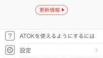 iOS版ATOKが遂にフラワータッチ入力に対応
