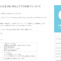 LINE MALLがサービス終了を発表 今後はBtoCを中心に