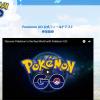 Pokemon GO、テスター募集を開始