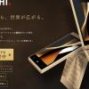 FREETEL、2画面でテンキーを搭載した折り畳みスマホ「Musashi」を発表
