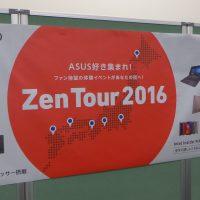 ASUS ZenTour 2016 in札幌 イベントレポート