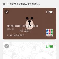 話題のLINE Pay カード 申し込み方法がとっても簡単だった