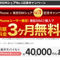 楽天モバイルがショップ限定でiPhone利用者にお得なキャンペーン実施中