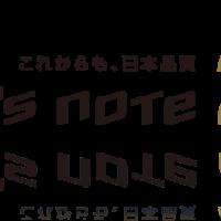 Let's note 20周年記念!歴代レッツノート総選挙キャンペーン開幕!