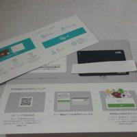 気になるLINE Pay カードの使い方をチェック Amazonプライムの支払いにも使えます