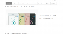 Xperia最新機種、Xperia X Performanceがついに登場
