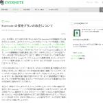 Evernoteが仕様変更。Evernoteベーシックでノートを同期できる端末数が2台までに