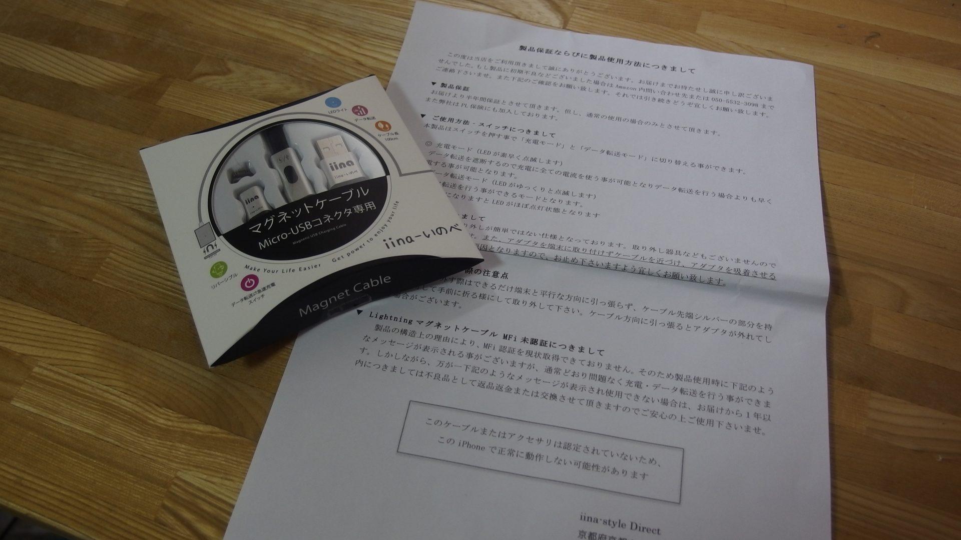 iina-いのべ マグネットケーブル