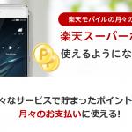 7月利用分から楽天モバイルの料金支払いに楽天スーパーポイントが使用できるように