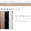 楽天モバイルでarrows M03とAQUOS mini SH-M03がオンライン予約受付中!発売記念キャンペーンも開催