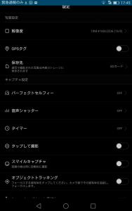 Screenshot_2016-07-08-17-45-29