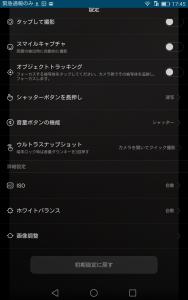 Screenshot_2016-07-08-17-45-58