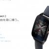 ZenWatch 2に急速充電対応モデルが登場