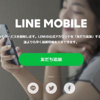 主要SNSが使い放題な格安SIM、LINEモバイルがまもなくサービス開始か?ティザーサイトが公開
