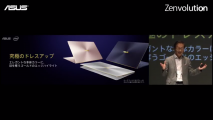 最強のモバイルノートPC、ZenBook3発表。139,800円で10月下旬発売開始