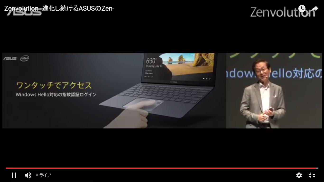 zenbook3 指紋センサー
