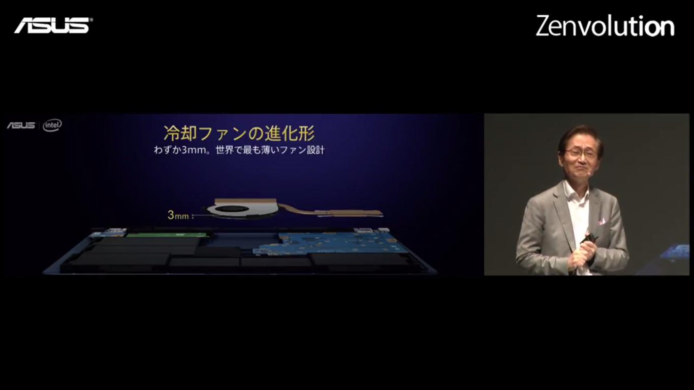 zenbook3の冷却ファン