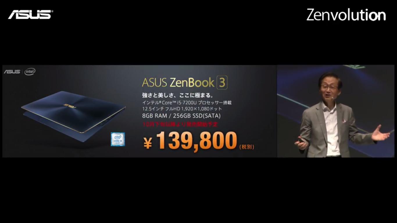 zenbook3の価格