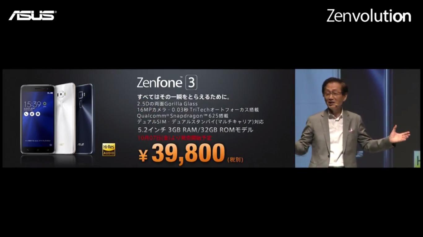 zenfone3の価格
