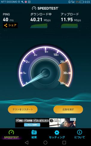 LINEモバイルの速度