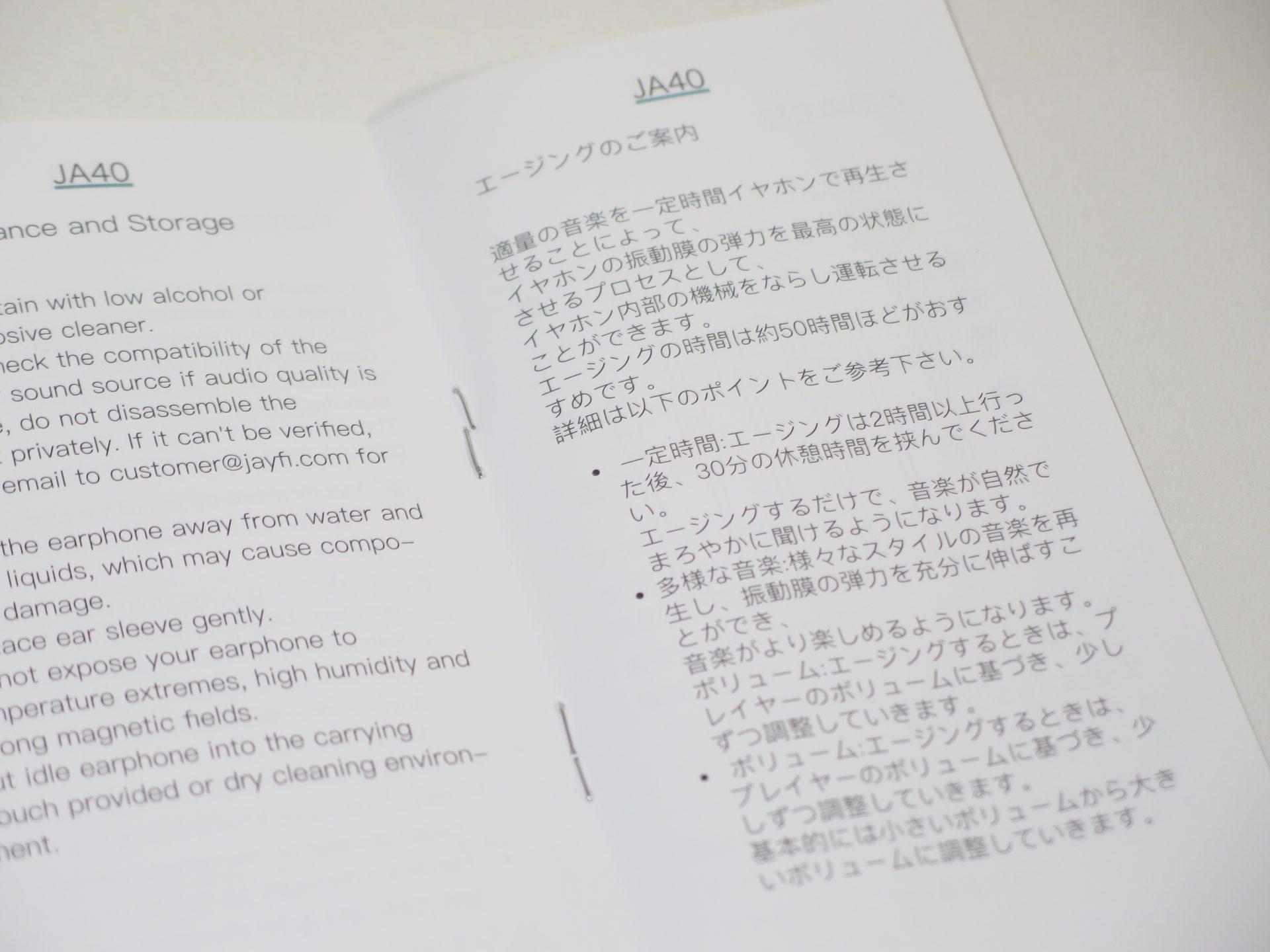 JA40の説明書にはエージングについて記載が。