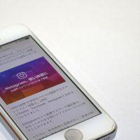 11/1からLINEモバイルのコミュニケーションフリープランのカウントフリー対象にインスタグラムが追加!ZenFone3が当たるキャンペーンも開催中