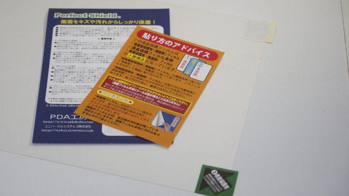 ZenBook3 yx390-ua用アンチグレアフィルム