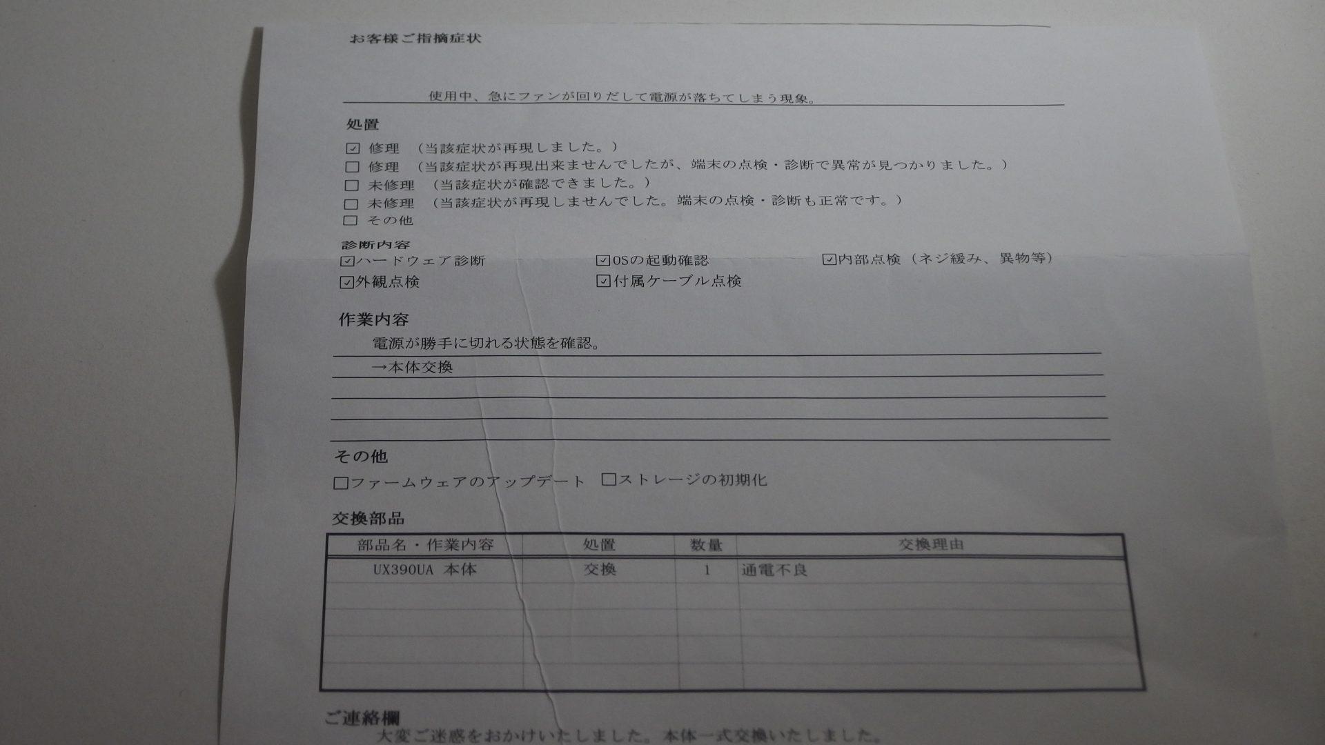 ZenBook3の修理報告