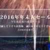 GearBestで日本向け年末セールが開催。海外ガジェットがお得に買える今年最後のチャンス
