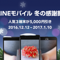 LINEモバイルでZenFone Go、arrows M02/M03が5,000円引きになる冬の感謝割キャンペーンが開催