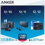 Anker製品が最大30%オフになるセール「Anker冬の3大祭り」がAmazonで12/10から3日連続で開催