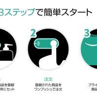 商品を文字通り「ポチる」ことができるAmazon Dash Buttonが日本でも発売開始