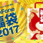 ZenFone Shopにて「ZenFone 福袋2017」が200セット限定29,800円で販売