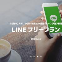 LINEモバイル、2月1日以降SIMカード発行手数料432円が追加