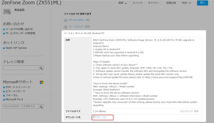 zenfone zoom android6.0