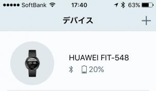 HUAWEI FITのバッテリー持ちについて