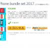 EXPANSYSでスマホ福袋第二弾が販売開始。個数限定で無料のiPhone SEも