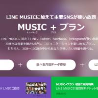LINEモバイルに新プラン「MUSIC +プラン」が登場。主要SNSとLINE MUSICが使い放題に