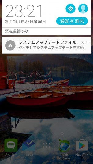 ZenFone Zoom アップデート