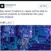 クラウドファンディング大手のKickstarterが年内にも日本に進出。出資だけでなくプロジェクトの立ち上げも国内から可能に