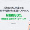 LINEモバイルに待望のかけ放題オプションが登場。月額880円で10分以内の通話は全て無料に