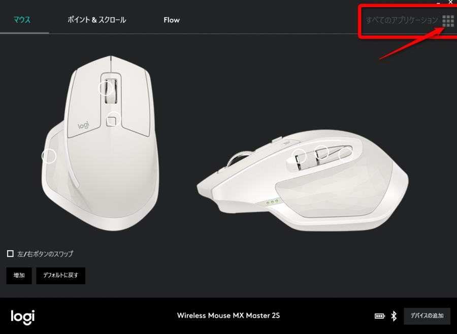 logocool optionsでソフトウェアごとのボタンカスタマイズ