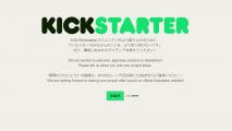 大手クラウドファンディングサイトKickstarter(キックスターター)が9月に日本上陸