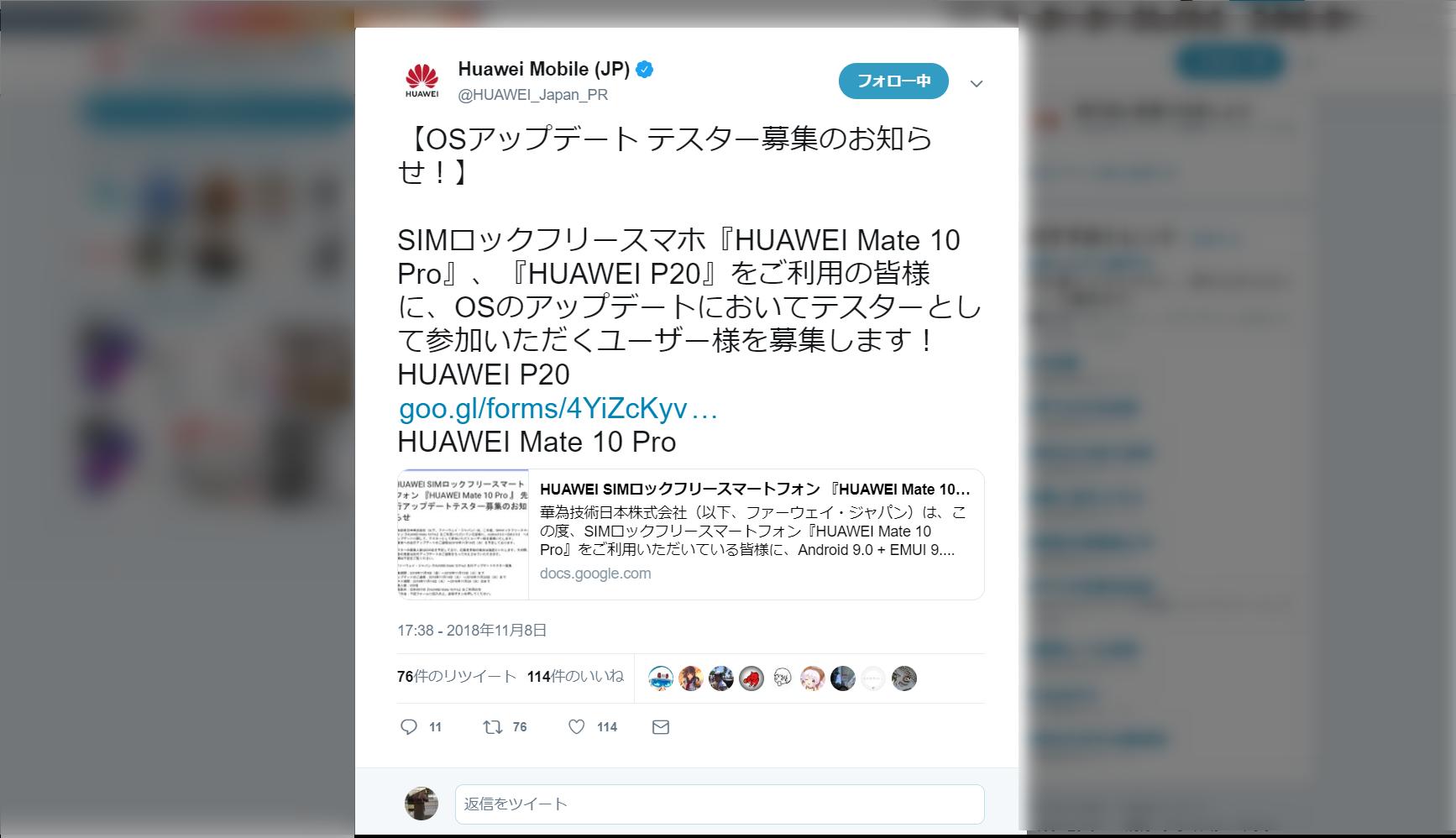 Huawei Japan、SIMフリー版Mate 10 Pro、P20のAndroid 9 0先行