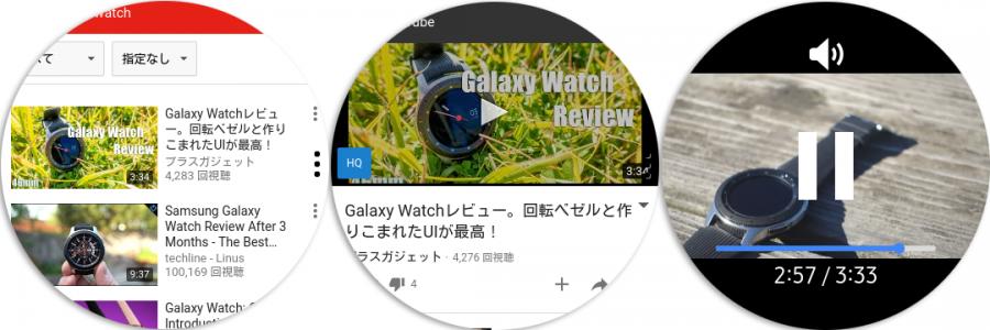 Galaxy WatchでYouTubeを見る2つの方法   プラスガジェット