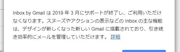 ウェブ版InboxのGmailへの移行を促す通知