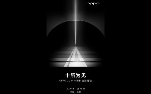 OPPO 10倍ズーム発表イベントの招待状